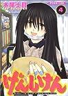 げんしけん 第4巻 2004年06月23日発売