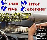 4.3インチ ルームミラー型  GPS搭載 Gセンサー GoogleMap連動 バックカメラセットドライブレコーダー ◇DFS-DR-RM43-G