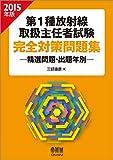 2015年版 第1種放射線取扱主任者試験 完全対策問題集 —精選問題・出題年別—