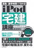 通勤・通学時間でうかる! iPod 宅建講座 平成21年度版 (音声学習講座シリーズ)