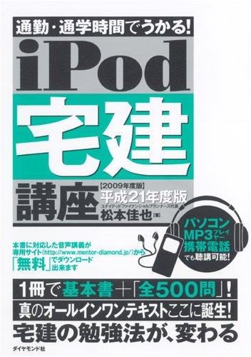 iPod宅建講座