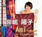 Ami~恋人~