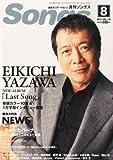 月刊 Songs (ソングス) 2012年 08月号 [雑誌]