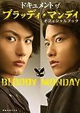 ドキュメント of ブラッディ・マンディ オフィシャルブック (講談社MOOK)