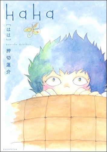 HaHa(1) (モーニングコミックス)