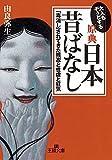 大人もぞっとする【原典】日本昔ばなし――「毒消し」されてきた残忍と性虐と狂気 王様文庫