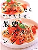 思い立ったらすぐできる、最強パスタレシピ―食べたいパスタがすぐできます!人気メニューばかり厳選しました。 (saita mook)