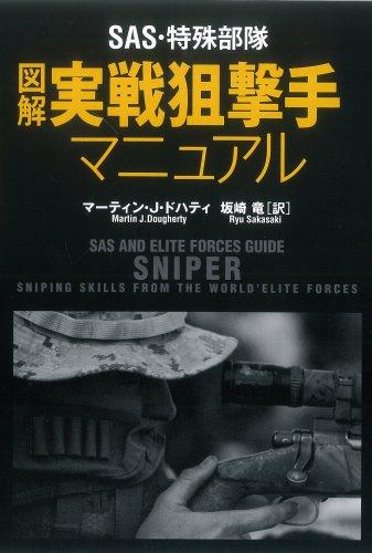 SAS・特殊部隊 図解実戦狙撃手マニュアル