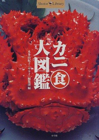 カニ食大図鑑 (Shotor Library)
