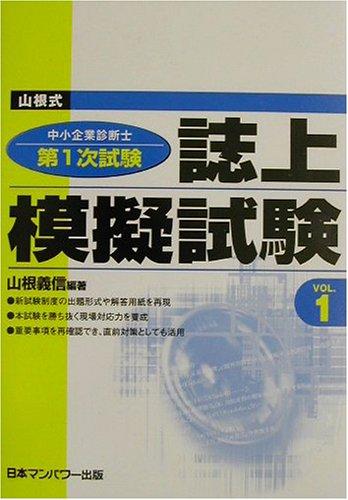 山根式中小企業診断士第1次試験 誌上模擬試験〈Vol.1〉
