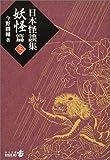 日本怪談集妖怪篇〈上〉 (中公文庫BIBLIO)