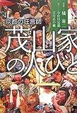京都の狂言師 茂山家の人びと