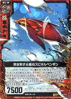 Z/X ゼクス カード 突き刺す尖晶石スピネルペンギン (R) / 黒騎神の強襲(B04)