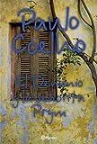 echange, troc Paulo Coelho - El Demonio y La Senorita Prim