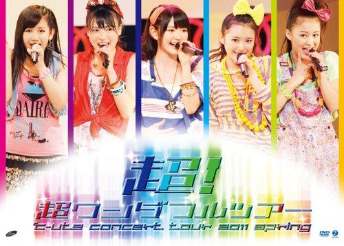 ℃-uteコンサートツアー2011春『超!超ワンダフルツアー』 [DVD]