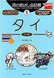 旅の指さし会話帳〈1〉タイ  ここ以外のどこかへ!