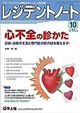 レジデントノート 2016年10月号 Vol.18 No.10 心不全の診かた〜診断・治療の王道と専門医の匠の技を教えます!