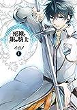 死神と銀の騎士 1巻 (デジタル版Gファンタジーコミックス)