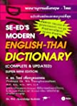 SE-Ed's Modern English-Thai Dictionary