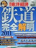 「週刊 東洋経済 増刊 鉄道完全解明2011 2011年 7/8号」