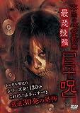 本当の心霊動画 最恐投稿「三十呪」 [DVD]