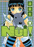 Nui! 2 (CR COMICS)