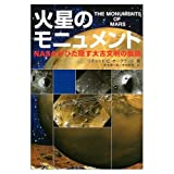 Traces of civilization ancient monuments of Mars-NASA hides were fire ISBN: 4054018386 (2003) [Japanese Import]
