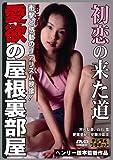 初恋の来た道 愛欲の屋根裏部屋 [DVD]