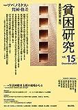 貧困研究 Vol.15