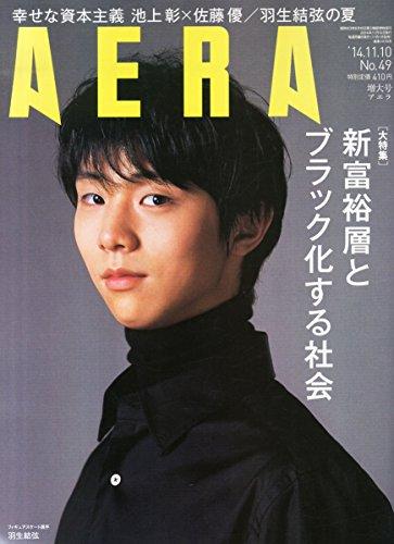 AERA (アエラ) 2014年11/10増大号 [雑誌]
