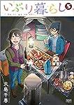 いぶり暮らし 5 (ゼノンコミックス)