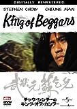チャウ・シンチーのキング・オブ・カンフー [DVD]