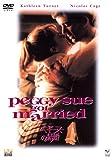ペギー・スーの結婚 [DVD] 1986年