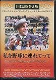 私を野球に連れてって(吹替&字幕) [DVD]