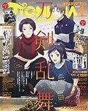 オトメディア+(プラス) AUTUMN(オータム) 2016年 11 月号 [雑誌]: オトメディア 別冊