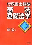 行政書士試験憲法・基礎法学