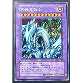 究極竜騎士 GB7-003  UR\S