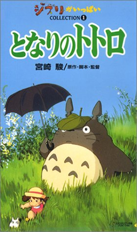 My Neighbor Totoro [VHS]