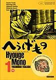 へうげもの(1) (モーニングKC (1487)) [コミック] / 山田 芳裕 (著); 講談社 (刊)