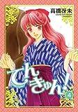 てんきゅん!  (4) (ウィングス・コミックス)
