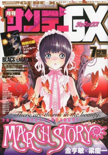 月刊 サンデー GX (ジェネックス) 2010年 07月号 [雑誌]