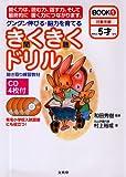 きくきくドリル―グングン伸びる・脳力を育てる (BOOK1) (シグマベスト)