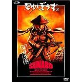 砂ぼうず 1 (初回限定版) [DVD]