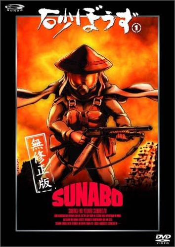 砂ぼうず 1 (通常版) [DVD]