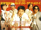 ピアノピース 涙の海で抱かれたい~SEA OF LOVE~/サザンオールスターズ (ピアノ・ピース)