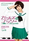 ガールズ&プッシー 初美沙希 CMP [DVD]