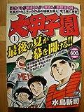 大甲子園 1 (秋田トップコミックス)