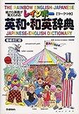 レインボー英和・和英辞典―絵から英語が覚えられる