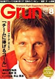 月刊 GRUN (グラン) 2007年 08月号 [雑誌]