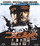 二百三高地 Blu-ray